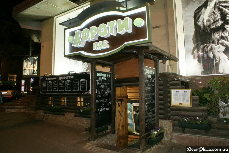 Паб Дороти. Киев. Фото. Вход