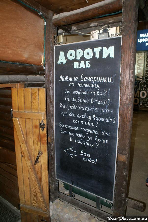 Паб Дороти. Киев. Фото. Надпись при входе
