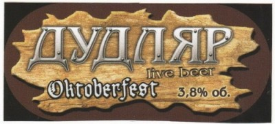 Дудляр Oktoberfest - новый сезонный сорт от кировоградской мини-пивоварни
