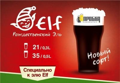 Elf - рождественский эль от харьковской Пробки