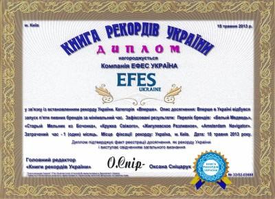 Efes Ukraine попала в Книгу рекордов Украины