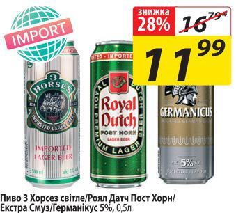 Акция на пиво собственного импорта в Еко-маркетах