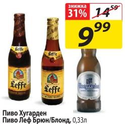 Акция на бельгийское пиво в Еко