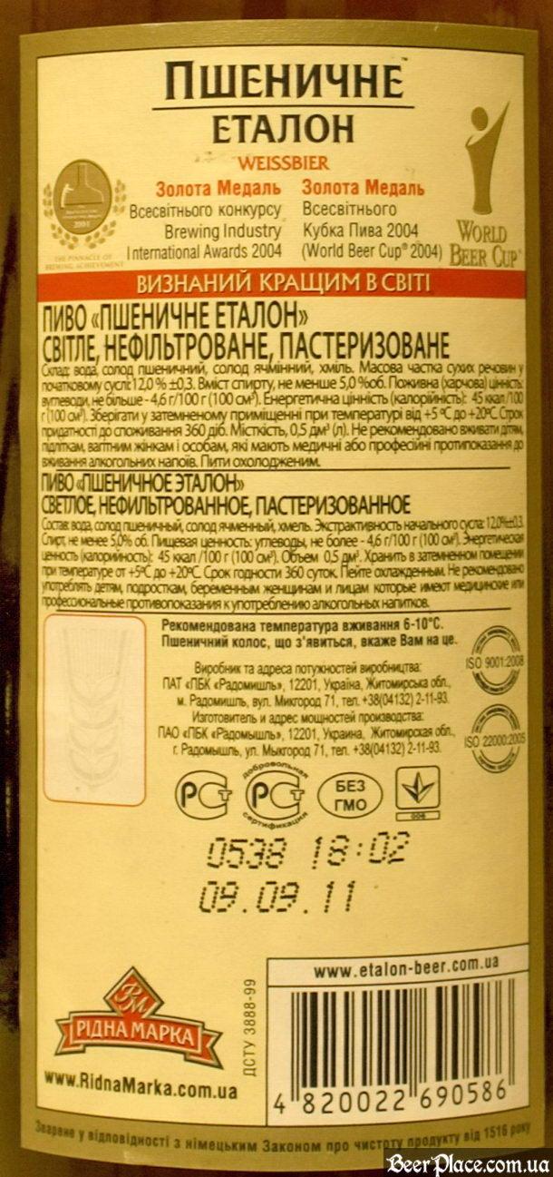 Пиво Пшеничне Еталон. КонтрЭтикетка