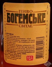 Дегустация Рівень Богемське и Калуське Експортове До Московії в PivBar