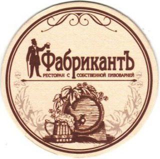 Ресторан-пивоварня «Фабрикант». Ялта