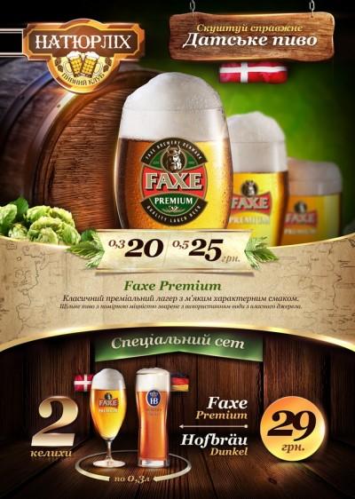 Датское пиво Faxe и новый сет в Натюрлихе