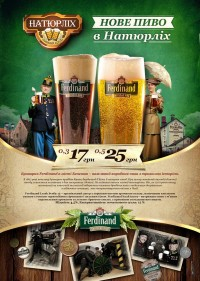 Oktoberfest и новое пиво в Натюрлихе