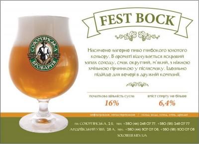 Fest Bock снова в Соломенской пивоварне