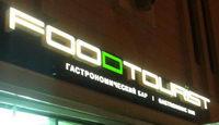 Гастрономический бар FOODTOURЇST | FoodTourist | ФудТурист
