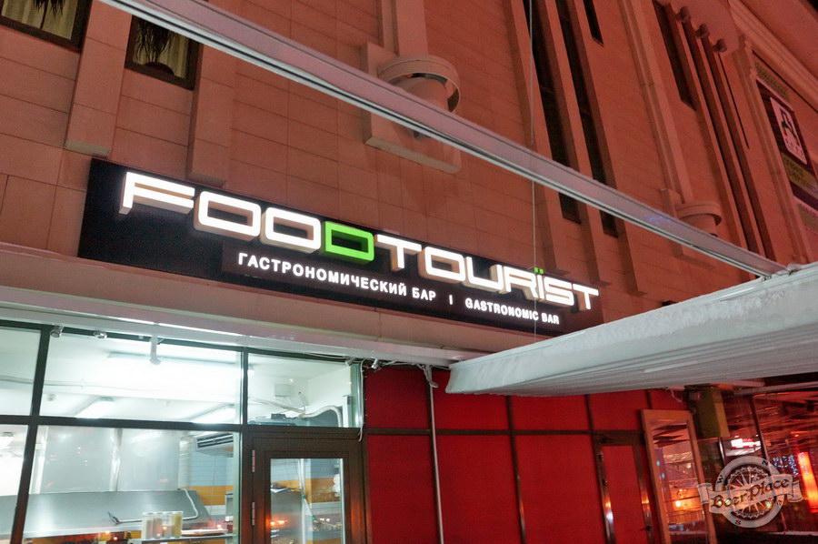 Открытие гастрономического бара FoodTourist | FOODTOURЇST | ФудТурист. Вывеска