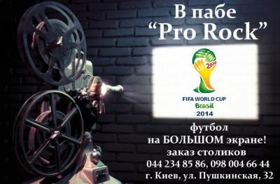 Чемпионат мира по футболу в пабе ProRock