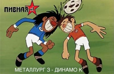 Футбол в Пивной №1 на Оболони