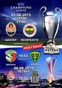 Лига Чемпионов/Европы в Подшоффе и Аутпабе