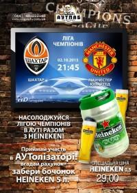 Трансляция матча Шахтер — Манчестер Юнайтед в Аутпабе