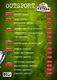 Футбол в Подшоффе и Аутпабе