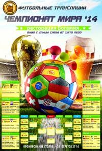 Чемпионат мира и акции в ресторации Богемия