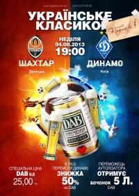 """Шахтер - """"Динамо в Аутпабе и Подшоффе"""