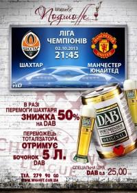 Трансляция матча Шахтер — Манчестер Юнайтед в Подшоффе