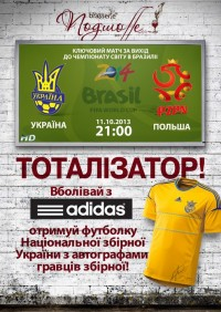 Украина - Польша в Аутпабе и Подшоффе