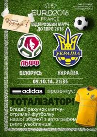 Беларусь - Украина в Подшоffе