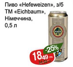 Акция на пшеничный Eichbaum в Форах