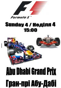 Трансляции чемпионата Formula-1 в O'Brien's и Пивной на Саксаганского