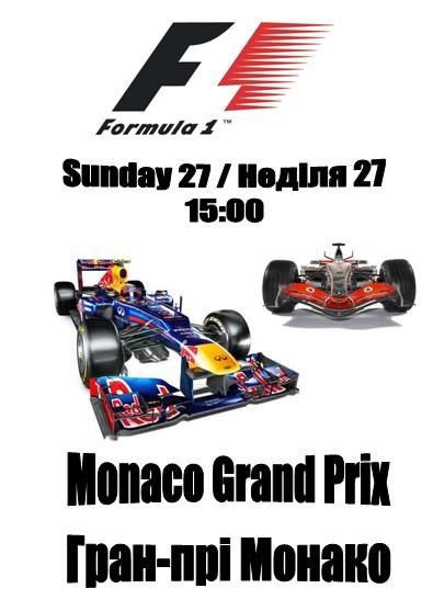 Гран-при Монако Formula-1 в пабе O'BRIEN'S