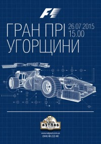 Гран-при Венгрии Формула-1 в Подшоффе и Аутпабе