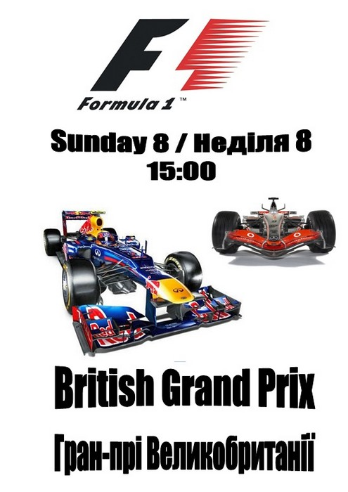 Гран-при Великобритании Formula-1 в пабе O'BRIEN'S