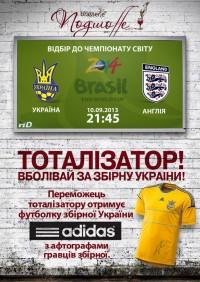Матч Украина - Англия в Brasserie Подшоffе