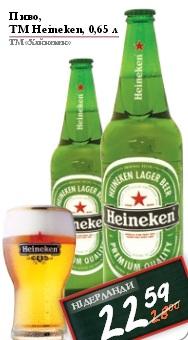 Акции на пиво в Гурман-Фуршет