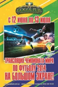 Чемпионат мира по футболу в GOGOL PUB