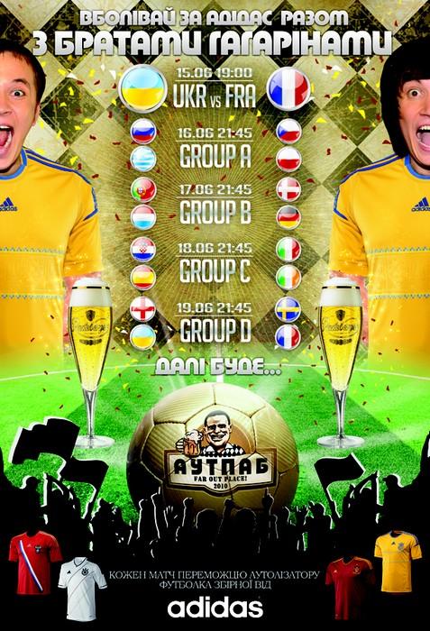 EURO-2012 в Аутпабе