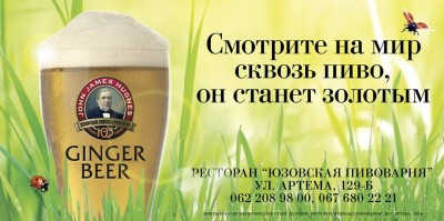 Имбирное пиво от Юзовской пивоварни