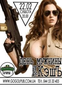 Афиша от GOGOL PUB на Березняках