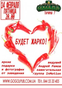 День Святого Валентина и группа PLAY BOYS GOGOL PUB на Березняках