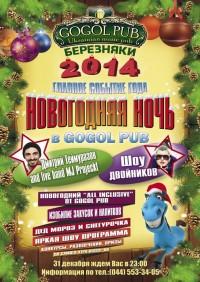 Группа Джек Лондон и Новый год в GOGOL-PUB на Березняках