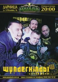 Группа WUNDERKIND-Ы в GOGOL PUB на Дарнице