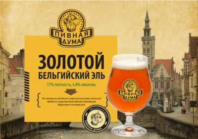 Золотой бельгийский эль - новый сезонный сорт от Пивной думы