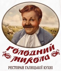 Голоний Микола. Ресторан галицької кухні. Львів