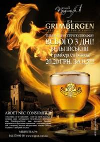 Акция на Grimbergen Blonde в Подшоffе