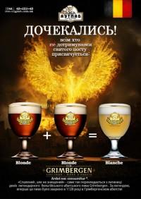 Новое пивное меню и акция на Grimbergen в Аутпабе
