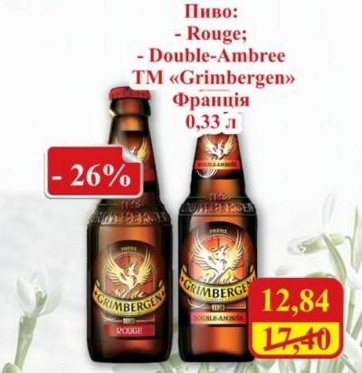 Акция на Grimbergen в МегаМаркетах