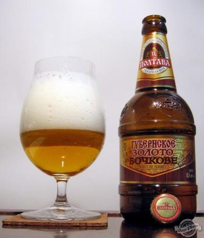 Дегустация пива Гебернское золотое Бочкове
