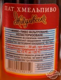 Дегустация Жигулевского от хмельницкого и бердичевсого пивзаводов в PivBar