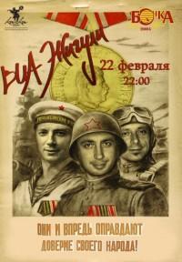 Концерт ВИА ЖИГУЛИ в Бочке