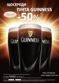 Акция на Guinness в Подшоffе