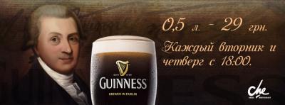 Акция на Guinness в пабе Че Гевара