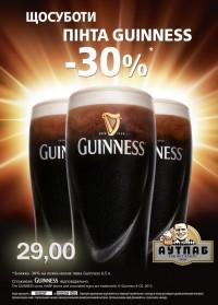 Акция на Guinness в Аутпабе и Подшоffе